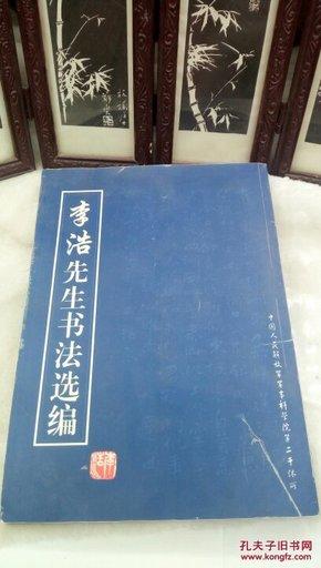 !49  李浩先生书法选编