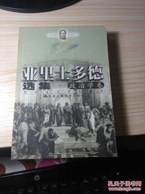 亞里士多德選集(3) 政治學卷