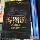 海图腾:中国航母