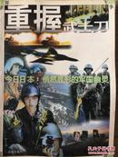 重握武士刀:今日日本:悄然显形的军国幽灵