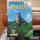 福建省旅游图册
