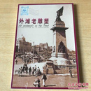 外滩老雕塑 上海著名旧址摄影明信片