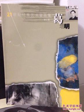 21世纪优秀艺术家画集 第6辑 葛增明