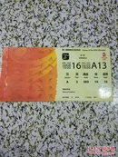 第29届奥林匹克运动会门票【田径 2008年8月】