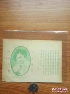 桃花美女香粉商标
