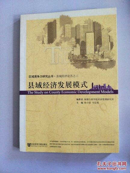 县域经济发展模式