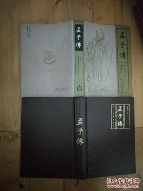 布面精装  《孟子传》1992年1版1印,印数7000册