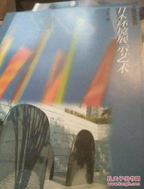 日本环境展示艺术