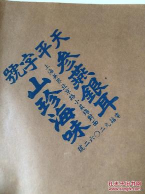 山珍海味参燕银耳(民国上海商标天平字号)