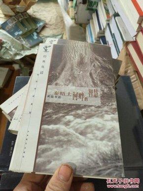泰晤士河畔的智慧:英国书话