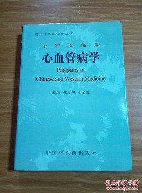 现代中西医诊疗丛书 中西医临床 心血管病学