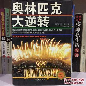 奥林匹克大逆转