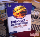RS-232和调制解调器高级通信编程