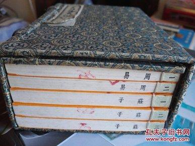 书韵楼丛刊 --【函套装线装巾箱本,周易,庄子 】(共五册,缺老子一书)