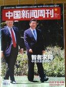 《中国新闻周刊》(2017.4.17)