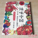 辣味中国 中国美食 特色小吃明信片