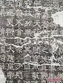 《太平寺摩崖石刻》拓片    焦作全国重点文物保护单位