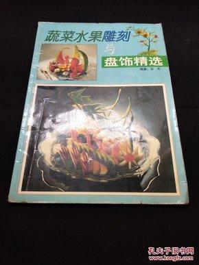 【美食制作艺术】蔬菜水果雕刻与盘饰精选.