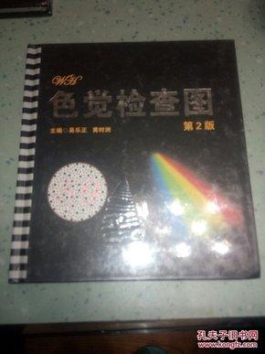 色觉检查图(第2版)