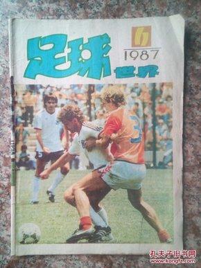 足球世界(1987年第6期)