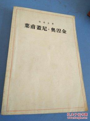 叶甫盖尼奥涅金-(1954年一版一印,人民文学插图本)插图多,品好