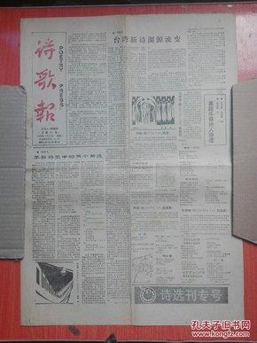 《诗歌报》总第107期  网上孤本