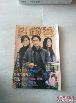 影视圈 2000年第4期 封面 梁朝伟