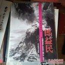 郎益民  (作者签名赠本) 当代中国画家  山东新闻书画院