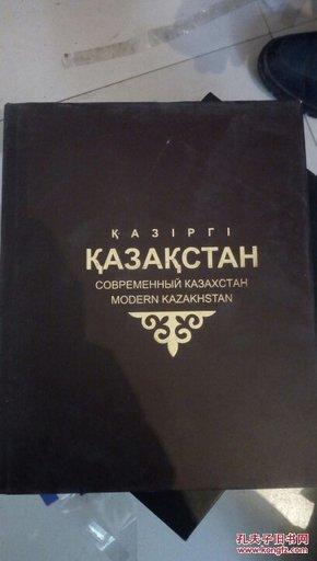 KA3IPTI  KA3AK  CTAT    注明  书名与哪国文字看书图