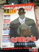 体育时空 2005年 第12期