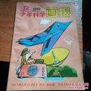 少年科学画报1991.12