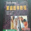 家庭医学教程