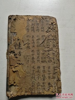 木刻,陈子性藏书卷九卷十合订,封面有两幅古代手绘人物画