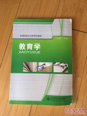 高等院校公共规划教材--教育学 /北京师范大学出版社