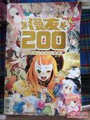 漫友2009.04