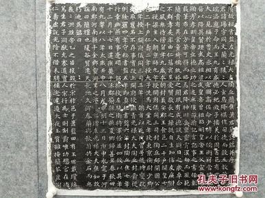 洛阳博物馆藏大名品隋代《萧瑒墓志》