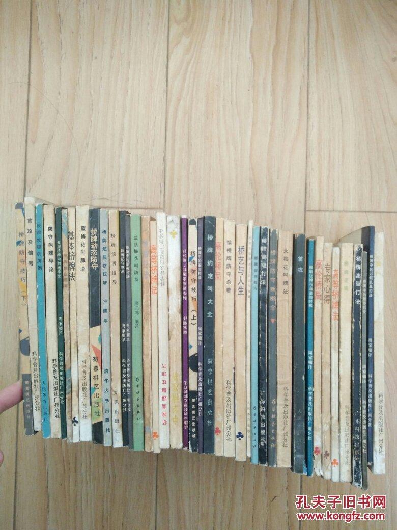 桥牌类图书40册       ---- 【包邮-挂】