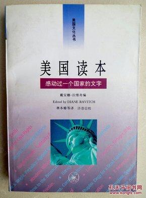 美国读本:感动过一个国家的文字