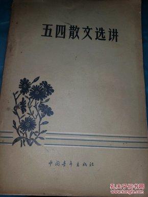 59年印五四散文选讲