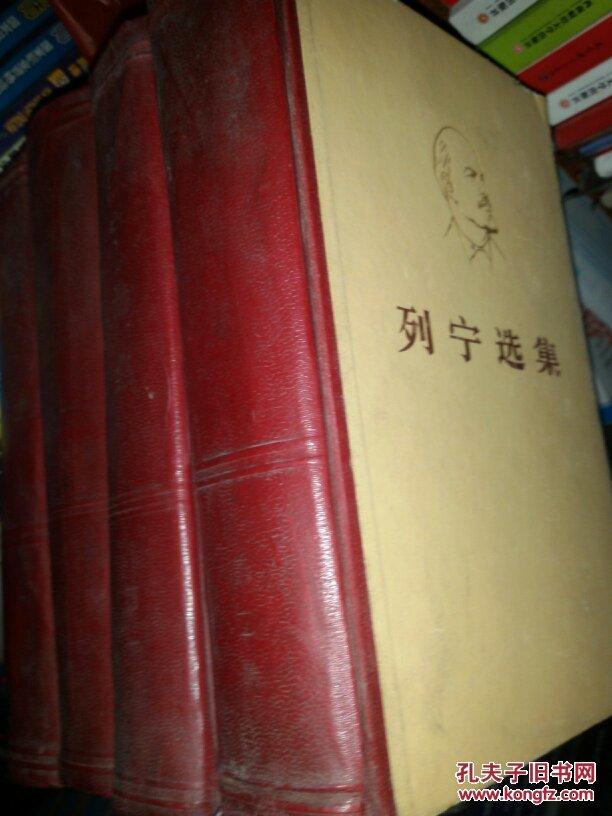 列宁选集(1一4卷)共4本