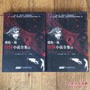 爱伦坡惊悚小说全集:世界推理侦探小说之父短篇小说最完整译本