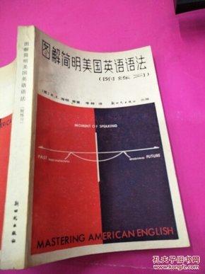 图解简明美国英语语法(附练习)