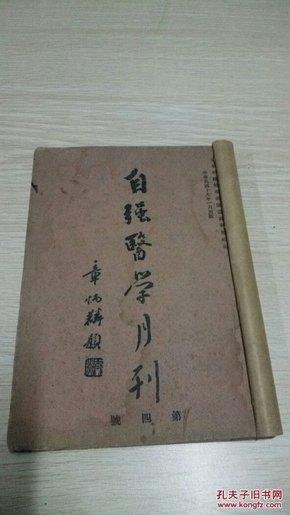 民国19年【自强医学月刊】第4、7、8期( 第7期为革新号,更名为自强医刊)