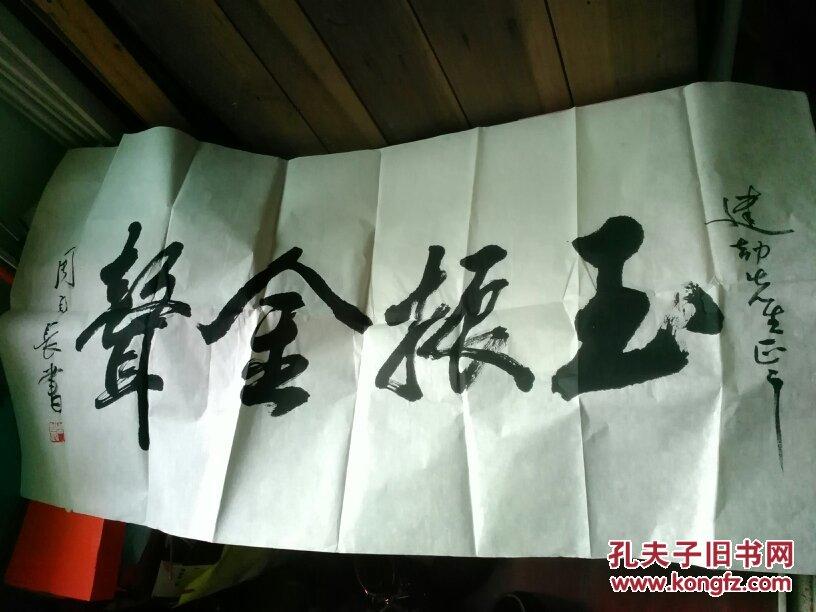 武汉书画家 声金振玉 周自长 书法