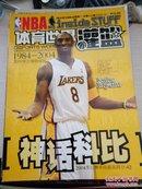 体育世界 灌篮 2004年第10期