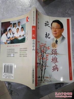 施杞谈颈椎病/雷氏名中医谈病丛书