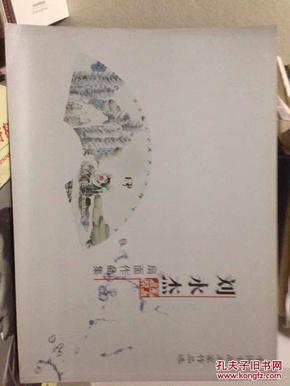 刘永杰扇面作品集 16开横版