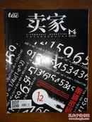 淘宝天下一卖家杂志2013-04月刊.