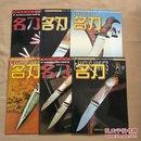 国内第一种发烧级刀迷读物:名刀(6本合售)
