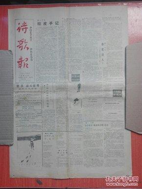 《诗歌报》总第113期  网上孤本